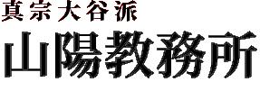 真宗大谷派(東本願寺)山陽教区
